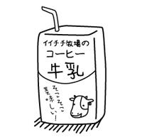 コーヒー牛乳2