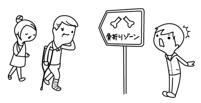 骨折りゾーン1